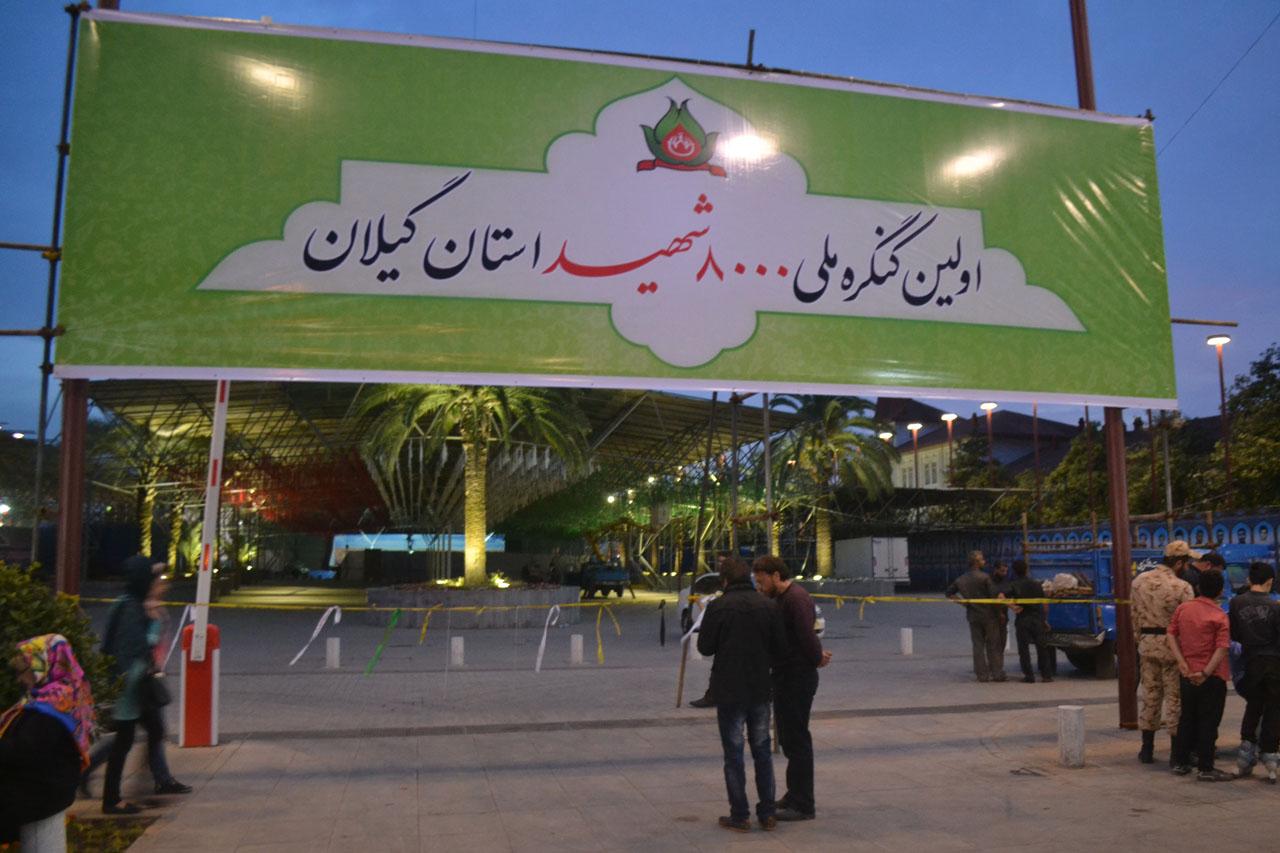 صبح امروز نمایشگاه« از خاتم (ص)تا منجی (عج)»در رشت افتتاح می شود