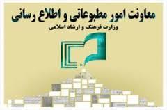 اطلاعیه اداره کل مطبوعات داخلی درباره  سایت جدید خبرنگاران
