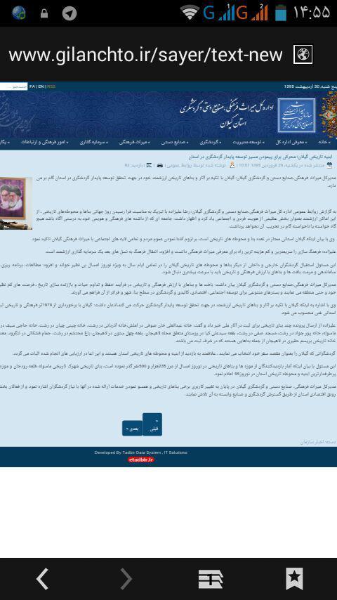اندر حکایت و تاملی بر اظهارات مدیر کل میراث فرهنگی گیلان!+تصاویر
