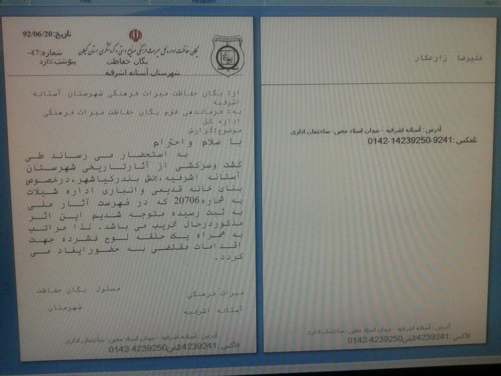 نامه یگان حفاظت درباره بنای کیاشهر.jpg2