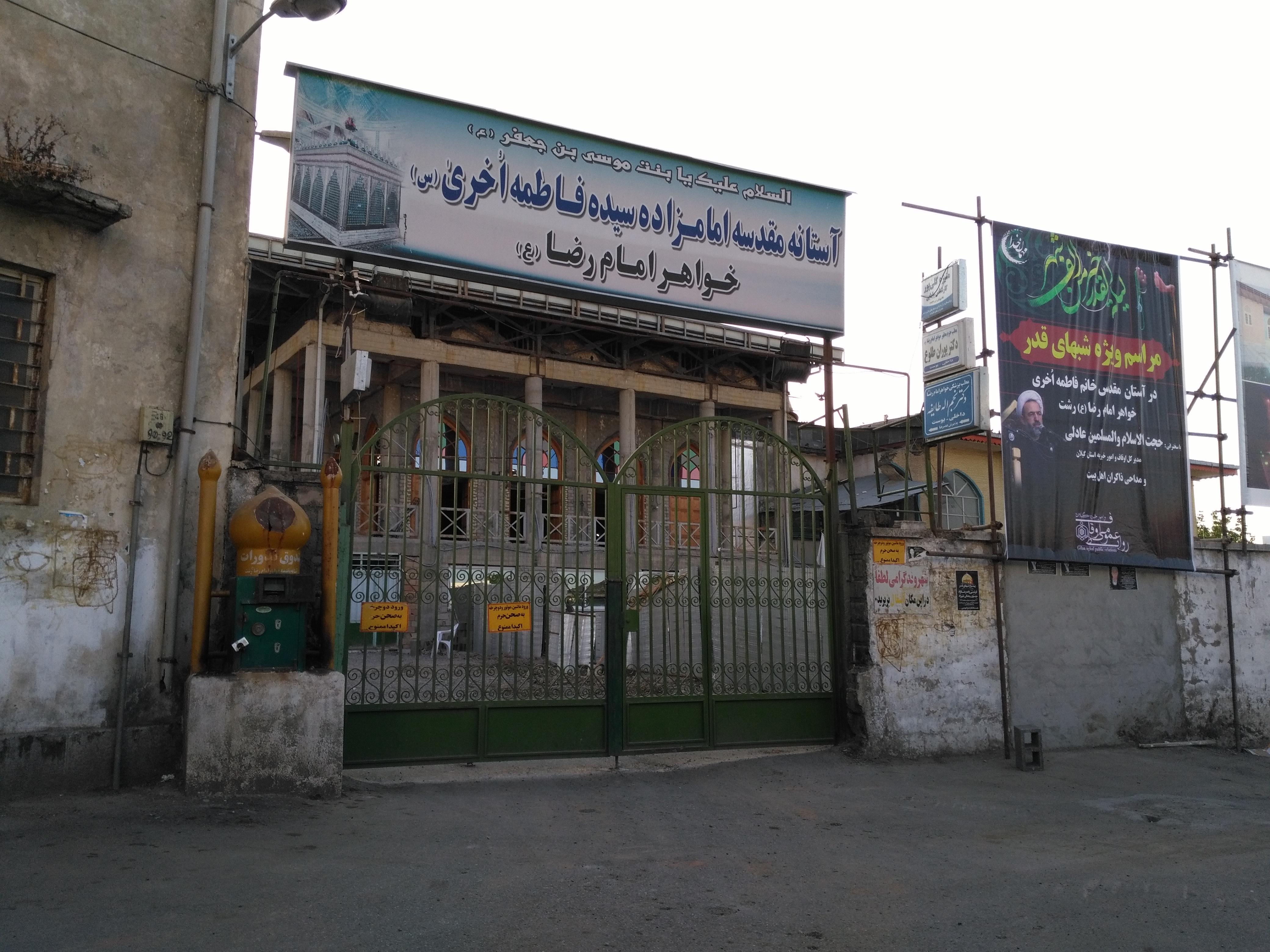 فوری/قفل بر درب محل اجرای پروژه عمرانی خواهر امام س رشت