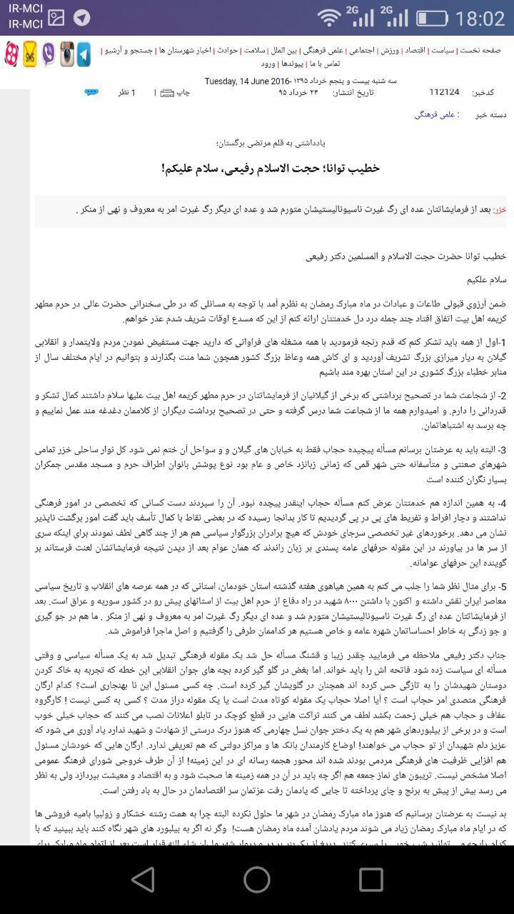 غلط املائی در یادداشت مشاور استاندار گیلان در دولت دهم!