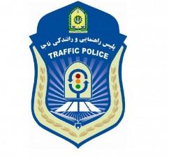 اختصاصی/افشاگری درباره ناراحتی پلیس راهور از شرکت تصویر پلیس متخلف در مسابقه تخلفات رانندگی گیلان!
