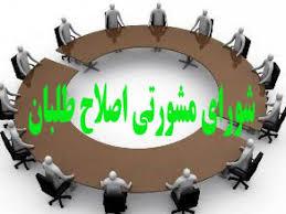اختصاصی/شورای مشورتی اصلاح طلبان رشت با دریافت پول عضو می پذیرد/انتخابات ۲۰ آذر