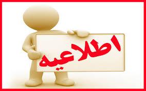متقاضیان استخدام در دستگاههای اجرایی از ۳۰ دی تا ۹ بهمن ثبت نام کنند/شراط معدل فقط برای بانک ملی