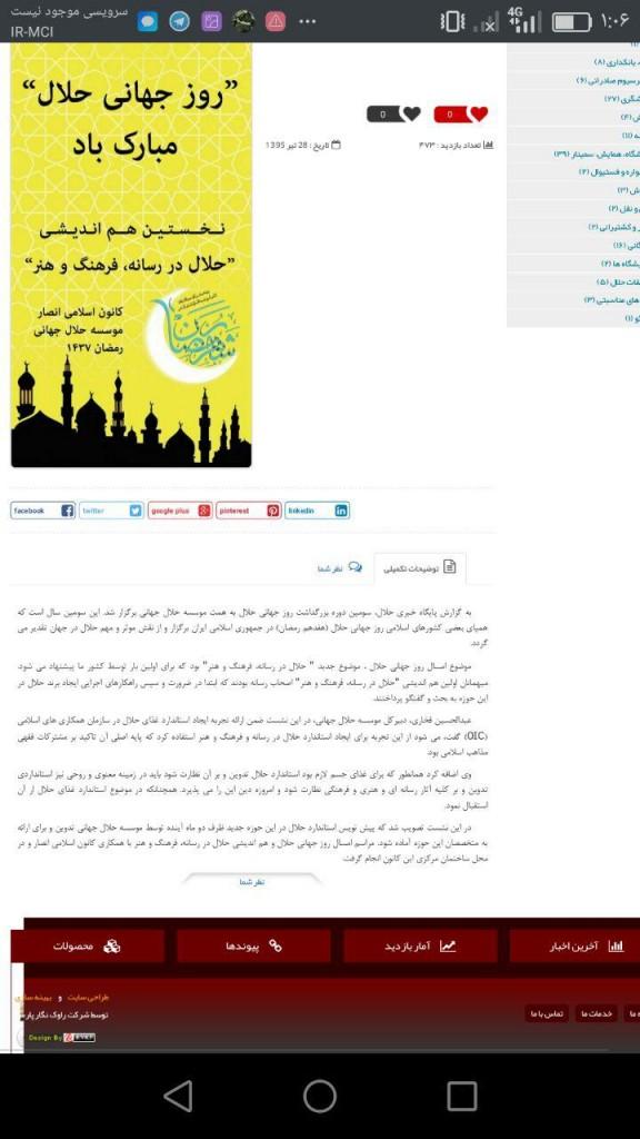 حلال جهانی دو شهرداری رشت.jpgسه