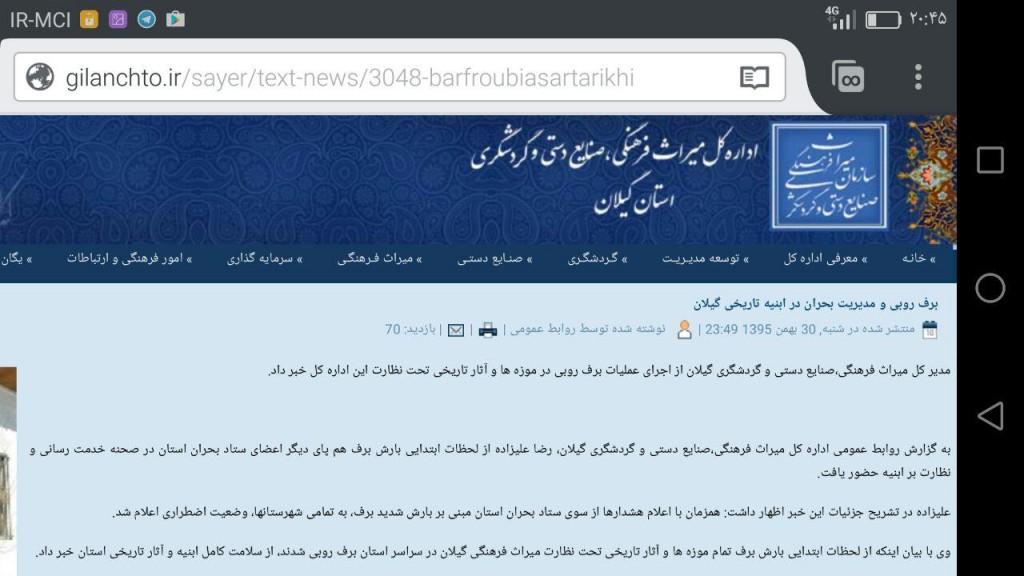 ادعای برفروبی آثار تاریخی گیلان زمستان 95.jpg2