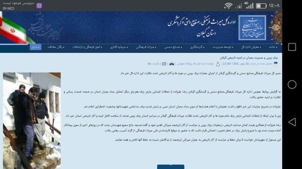ادعای میراث فرهنگی گیلان بهمن 95.jpg2