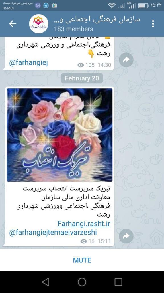 گاف سازمان فرهنگی شهرداری رشت 1