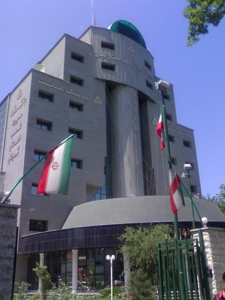 اختصاصی/مدیر امور شعب بانک ملت گیلان تغییر کرد