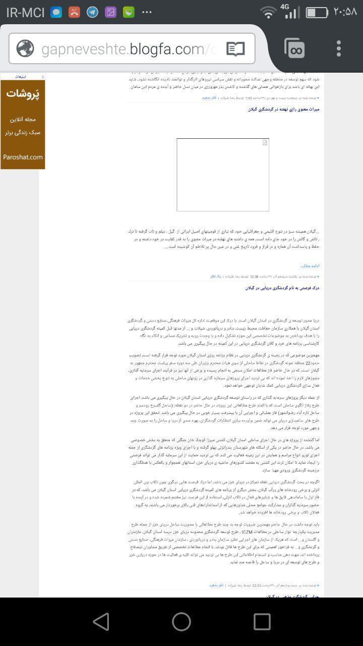 رضا علیزاده گپ نوشته شش