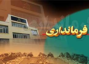 فرمانداران رشت،تالش،فومن و لاهیجان پاسخگو نیستند