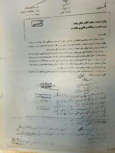 نامه-استاندار-گیلان-به-وزیر-ارتباطات-374x498