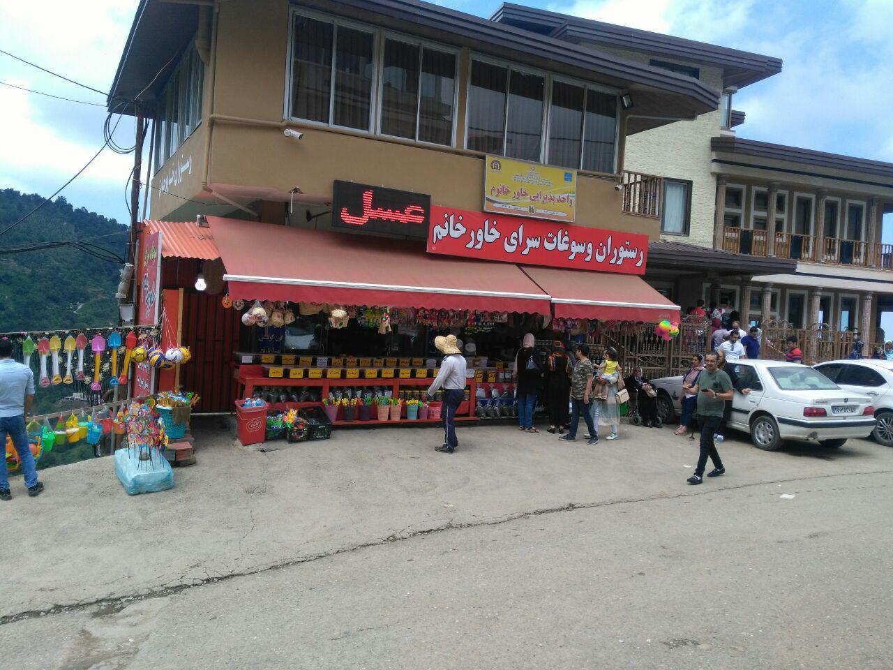 اختصاصی/چگونگی رعایت بهداشت در رستوران معروف خاور خانم شرق گیلان!!+تصاویر
