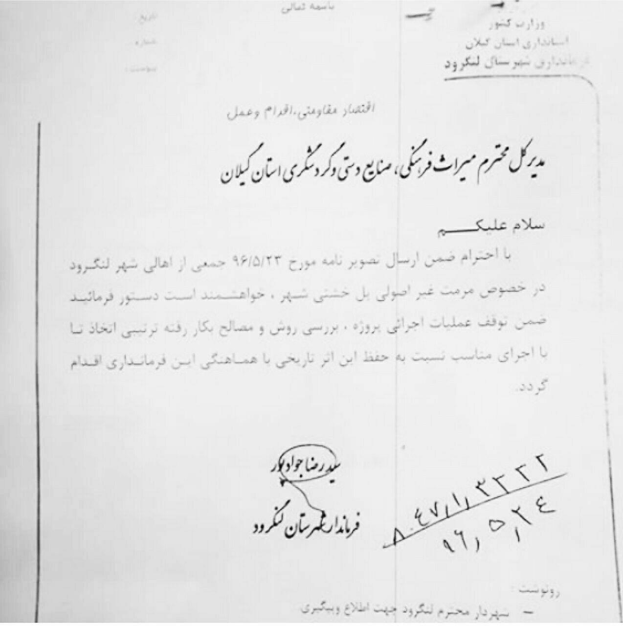 نامه فرماندار لنگرود به سوستانی توقف عملیات مرمت پل خشتی مرداد 96