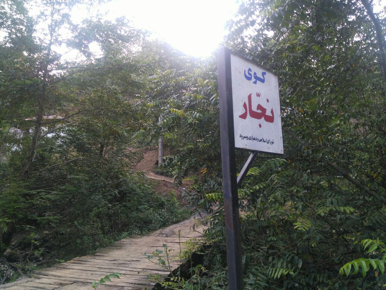 اختصاصی/معرفی متجاوز به عرصه ملی جنگلی در ویسرود شفت به محاکم قضائی