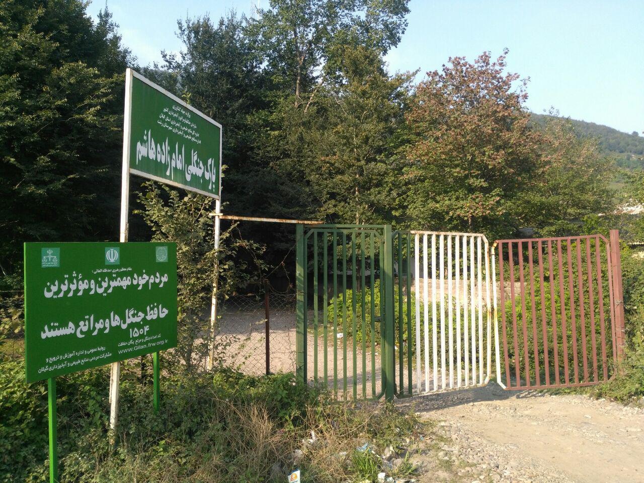 اختصاصی/درب ورودی پارک جنگلی امام زاده هاشم رشت قفل و زنجیر شد
