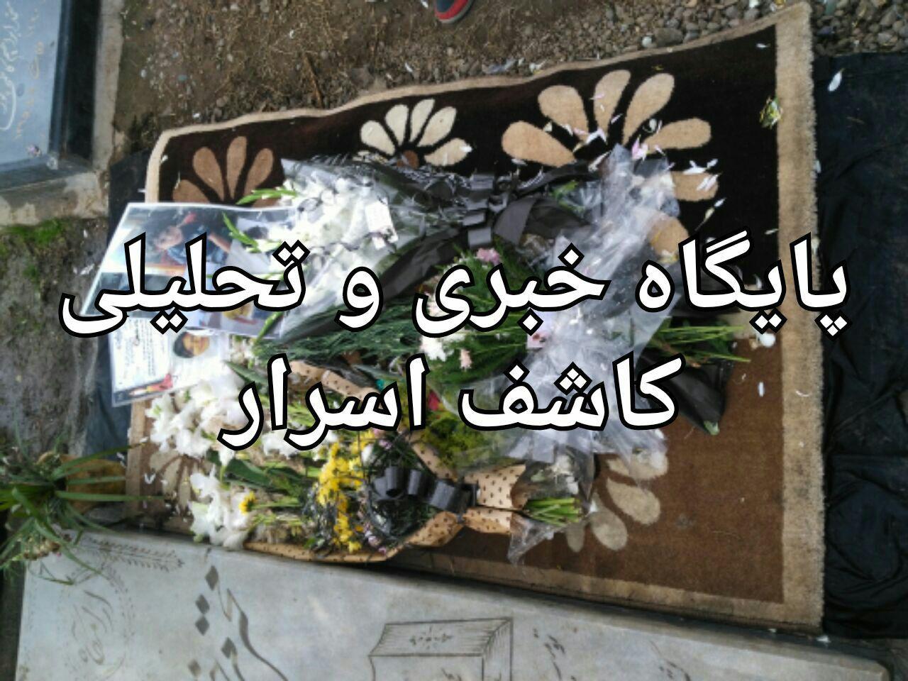 عکسهای منزل و قبر اهورا 18 آبان 96.jpg4