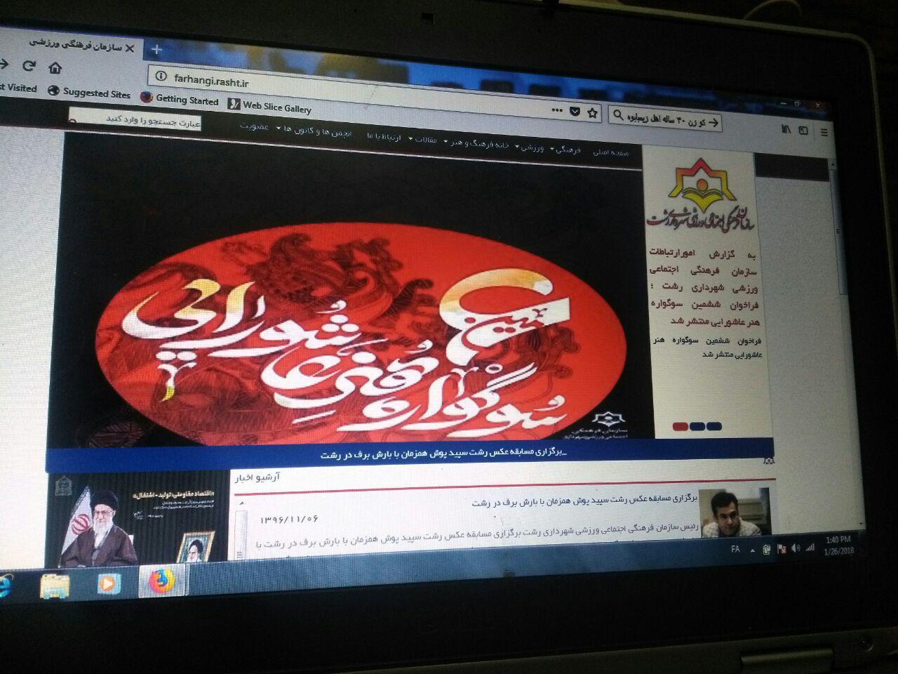عملکرد مریم گل آرا سازمان فرهنگی بهمن 96.jpg2
