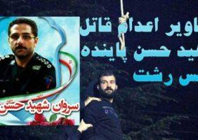 اختصاصی/ قاتل سروان شهید حسن پاینده در ملاء عام شهر رشت اعدام شد+تصاویر