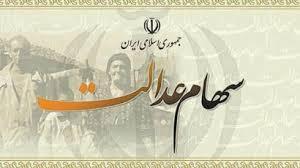 سهام عدالت در ایران؛ از 'روش مستقیم' تا 'سود و زیان' و آنچه باید ...